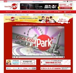 コカ・コーラ パーク Coca-Cola Park  コカ・コーラ パークTV