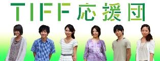 TIFF応援団